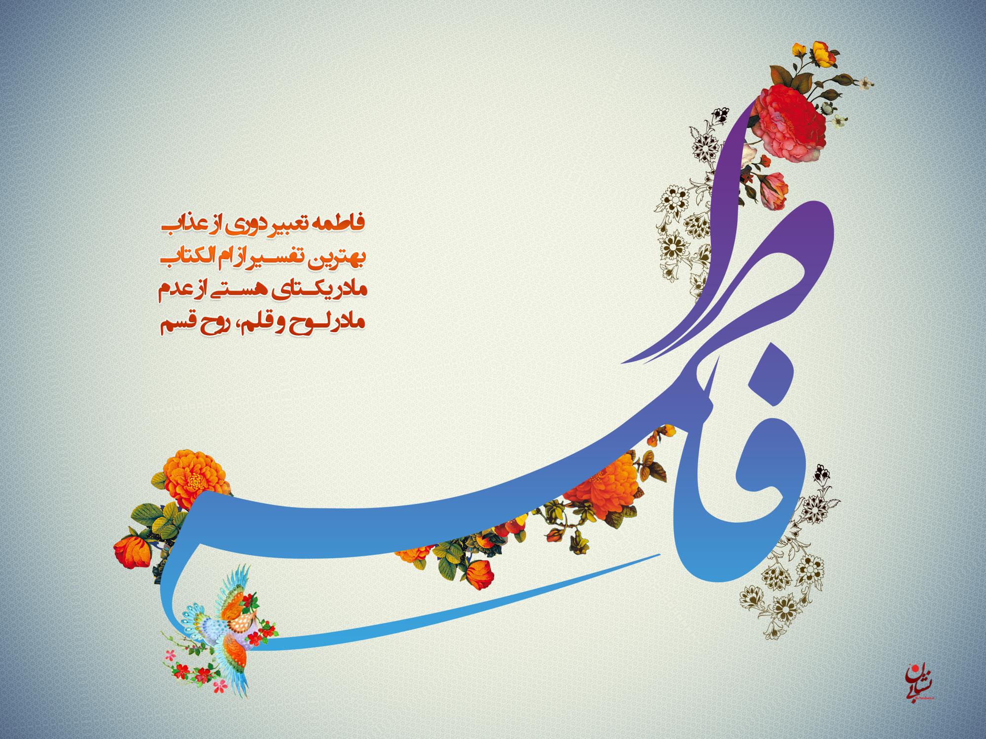 ولادت با سعادت حضرت فاطمه زهرا (س) و روز مادر مبارک باد