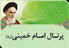 پرتال امام خمینی
