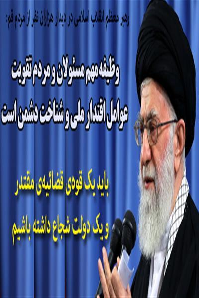 رهبر معظم انقلاب اسلامی در دیدار هزاران نفر از مردم قم